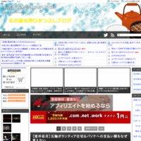 名古屋名物ひまつぶしブログ
